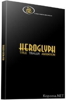 proDAD Heroglyph 4.0.246.1 (x86) / 4.0.247.1 (x64)