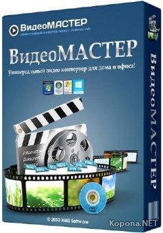 ВидеоМАСТЕР 11.0 RePack by KaktusTV