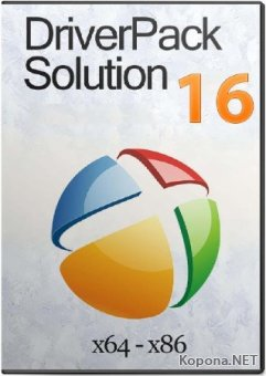 DriverPack Solution 16.17.3 + Драйвер-Паки 17.02.4