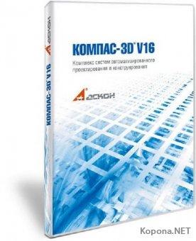 Компас-3D 16.1.8 SP3 Portable