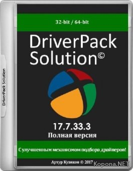 DriverPack Solution 17.7.33.3 Offline