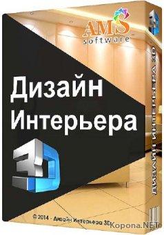 Дизайн Интерьера 3D 3.25 RePack by KaktusTV
