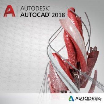 Autodesk AutoCAD 2018 (2017/RUS/ENG)