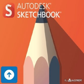 Autodesk SketchBook for Enterprise 2018 v.8.3.1
