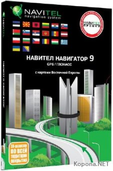Навител Навигатор / Navitel Navigation v.9.8.2 RePack Universal by SevenMaxs (Android OS)