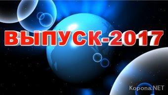 """Видеофутажи """"Выпуск-2017"""" и """"Выпускник-2017"""" (AVI)"""