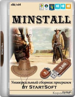 MInstAll Release By StartSoft v.3 June-2017 (x86/x64/RUS)