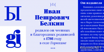 Шрифты Kazimir, Kontora (OTF, WOFF)