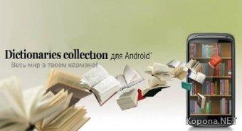 Коллекция словарей и переводчиков для Android (2017)