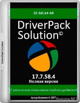 DriverPack Solution 17.7.58.4 (MULTi/RUS/2017)