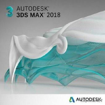 Autodesk 3ds Max 2018 Update 3