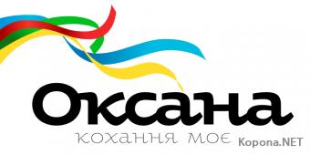 Шрифт Oksana (OTF)