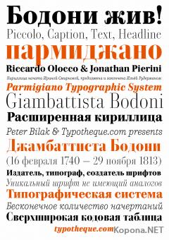 Шрифты семейства Parmigiano (OTF)