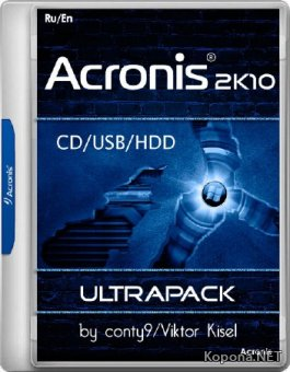 Acronis 2k10 UltraPack 7.10 (RUS/ENG/2017)