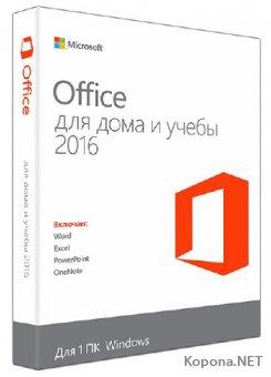 Microsoft Office 2016 Professional Plus / Standard 16.0.4549.1000 RePack by KpoJIuK (2017.11)