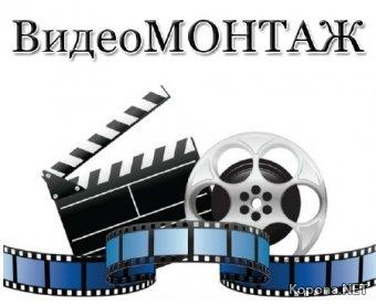 ВидеоМОНТАЖ 5.0