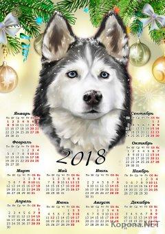 Календари на 2018 год - ХАСКИ (JPG)
