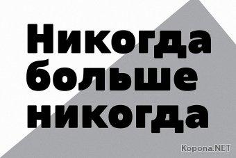 Шрифт Blackye (TTF, OTF)