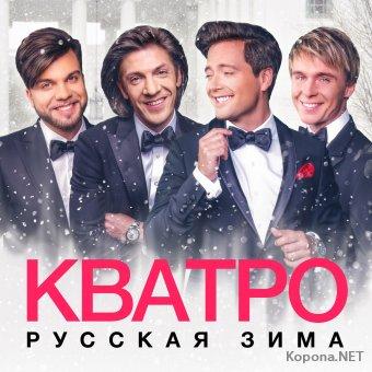 Кватро - Русская зима - 2CD (2017)