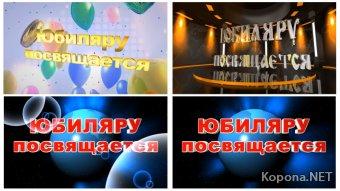 "Видеофутажи ""Юбиляру посвящается"" (AVI)"