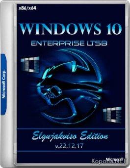 Windows 10 Enterprise LTSB x86/x64 Elgujakviso Edition v.22.12.17 (RUS/2017)