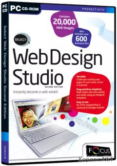 Antenna Web Design Studio 6.51