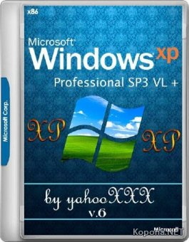 Windows XP Professional SP3 VL v.6 by yahooXXX (x86/RUS/ENG)