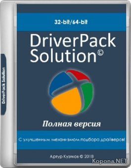 DriverPack Solution 17.7.73.5