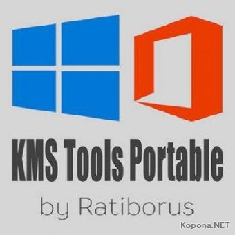 KMS Tools Portable 01.03.2018 by Ratiborus