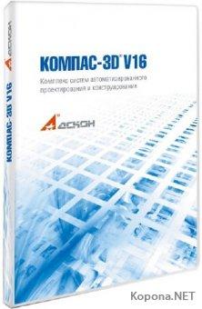КОМПАС-3D 16.1.15 RePack by KpoJIuK