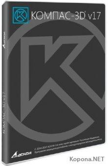 КОМПАС-3D 17.1.8 RePack by KpoJIuK