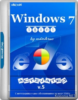 Windows 7 SP1 AIO IE11 x86/x64 18in1 Activated v.5 by m0nkrus (RUS/ENG/2018)
