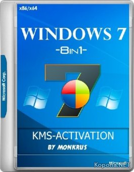 Windows 7 SP1 x86/x64 -8in1- KMS-activation v.5 by m0nkrus (RUS/ENG/2018)