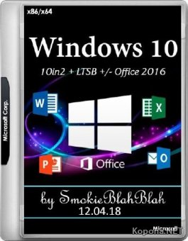 Windows 10 x86/x64 10in2 + LTSB +/- Office 2016 by SmokieBlahBlah 12.04.18 (RUS/ENG/2018)