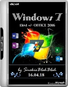 Windows 7 SP1 x86/x64 13in1 +/- Office 2016 by SmokieBlahBlah 16.04.18 (RUS/ENG/2018)