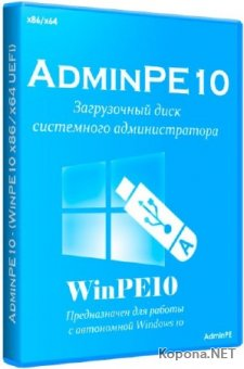 AdminPE10 2.3 (RUS/2018)