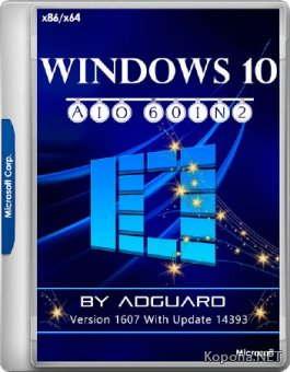 Windows 10 Version 1607 with Update x86/x64 AIO 60in2 by Adguard v.18.05.09 (RUS/ENG/2018)