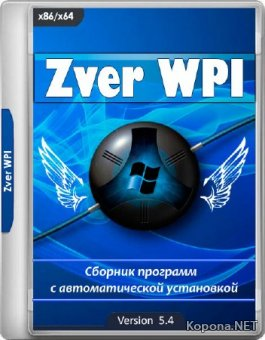 Zver WPI v.5.4 (2018/RUS/ENG)