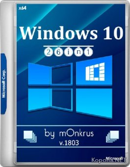 Windows 10 v.1803 -26in1- AIO by m0nkrus (x64/RUS/ENG)