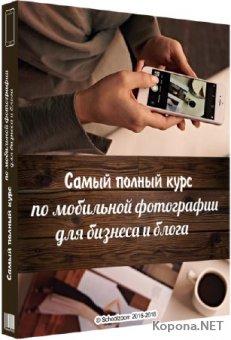 Самый полный курс по мобильной фотографии для бизнеса и блога (2018)