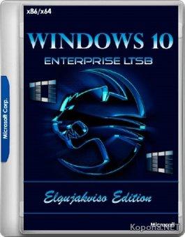 Windows 10 Enterprise LTSB x86/x64 Elgujakviso Edition v.16.06.18 (RUS/2018)
