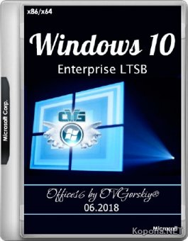 Windows 10 Enterprise LTSB 1607 Office16 by OVGorskiy 06.2018 (x86/x64/RUS)