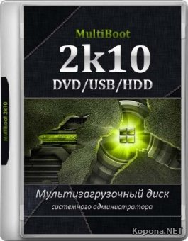 MultiBoot 2k10 7.18 Unofficial (RUS/ENG/2018)