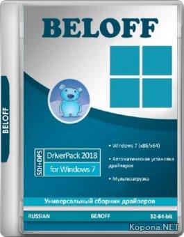 BELOFF DriverPack 2018.09.1 (x64/RUS)