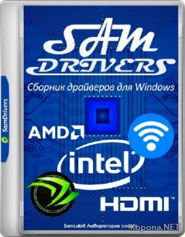 SamDrivers 18.9 (MULTi/RUS/2018)