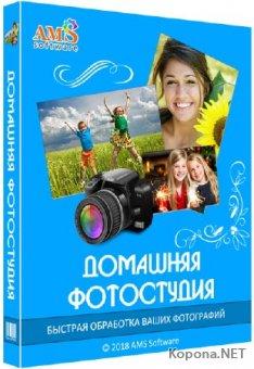 Домашняя Фотостудия 12.5 RePack & Portable