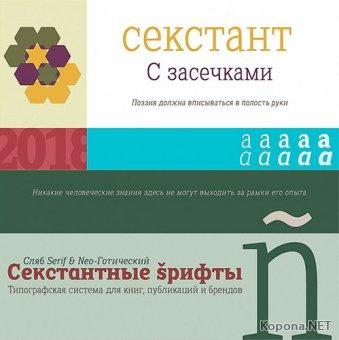 Семейство шрифтов Sexstan (TTF, OTF, WOFF, WOFF2)