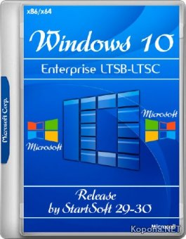 Windows 10 Enterprise LTSB-LTSC Release by StartSoft 29-30 (RUS/2018)