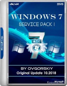 Windows 7 SP1 Original Update 10.2018 by OVGorskiy (x86/x64/RUS)
