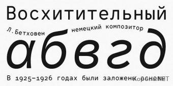 Шрифт RF Rostin